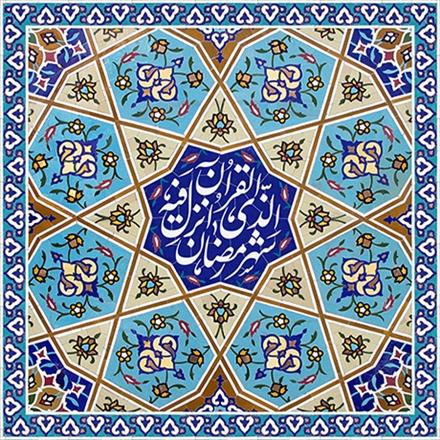 تصویر کاشی کاری آیه شهر رمضان الذی انزل فیه القرآن