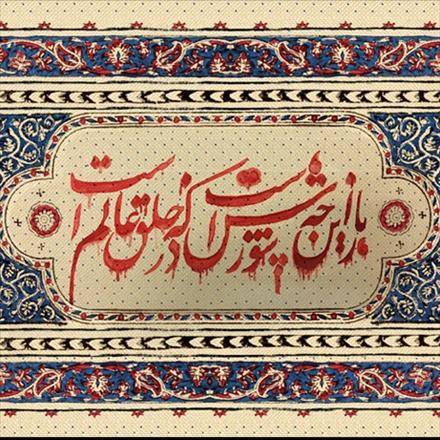 صلی الله علی الباکین علی الحسین(ع)