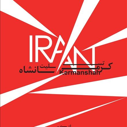 پوستر زلزله کرمانشاه