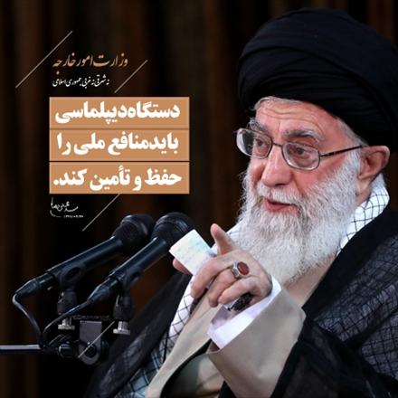 عکس نوشته بیانات رهبر انقلاب در دیدار وزیر امور خارجه وسفیران