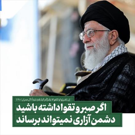 عکس نوشته سخنان رهبری در دانشگاه امام حسین