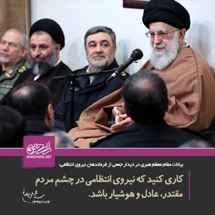 عکس نوشته دیدار جمعی از فرماندهان نیروی انتظامی با رهبر انقلاب