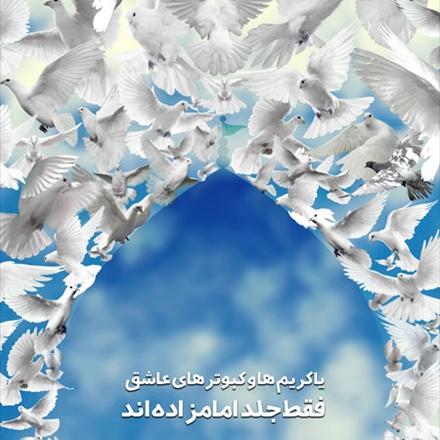 پوستر کبوترهای عاشق