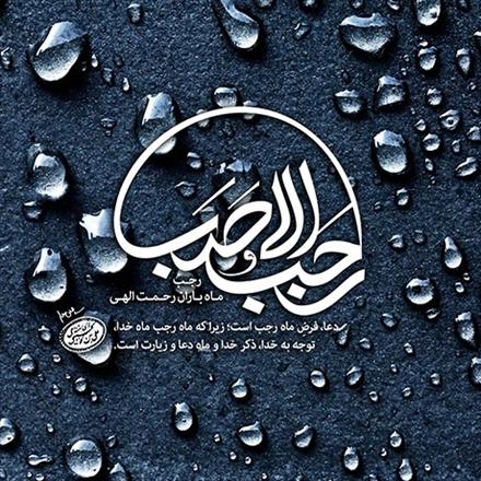ماه باران رحمت الهی