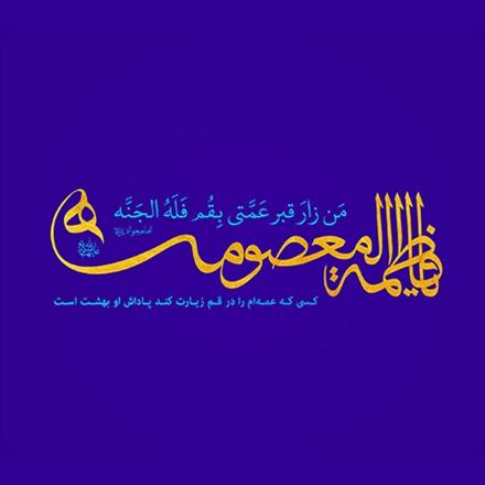 پوستر حضرت معصومه سلام الله علیها
