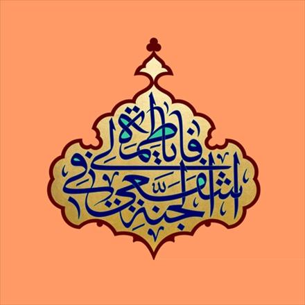 نگارخانه آثاری که با موضوع حضرت معصومه سلام الله علیها