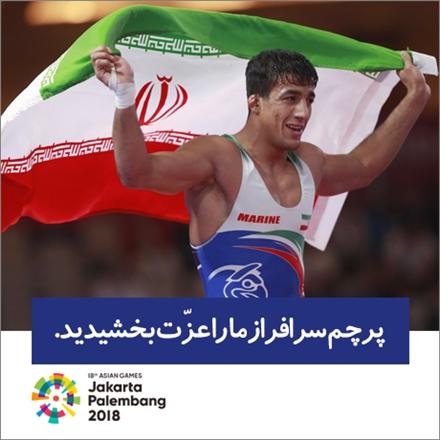 عکس نوشته پیام رهبر انقلاب به مدالآوران ورزشی در بازیهای آسیایی