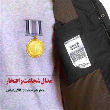 مدال شجاعت و افتخار