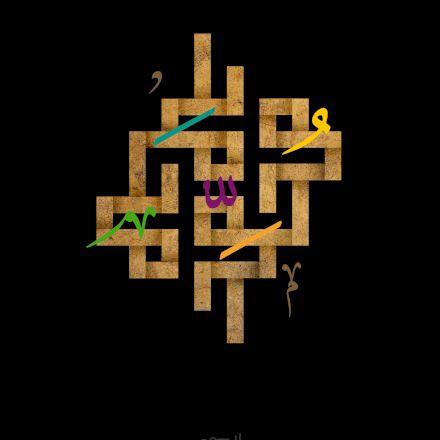 پوستر تایپوگرافی پیامبر اکرم صلی الله علیه و آله و سلم