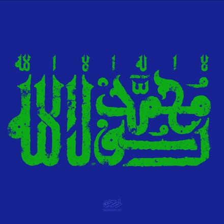 پوستر پیامبر اکرم صلیاللهعلیهوآلهوسلم,طراح فرهود مقدم