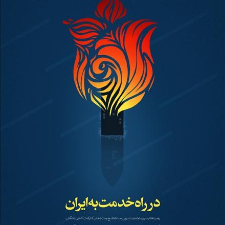 در راه خدمت به ایران
