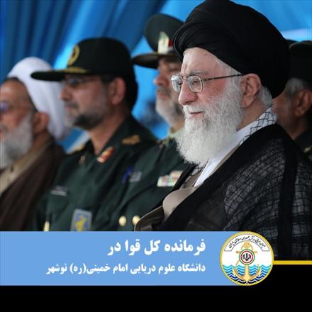 عکس نوشته حضور فرمانده کل قوا در دانشگاه علوم دریایی امام خمینی(ره)