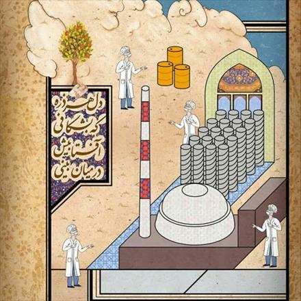 پوستر روز ملی فن آوری هسته ای