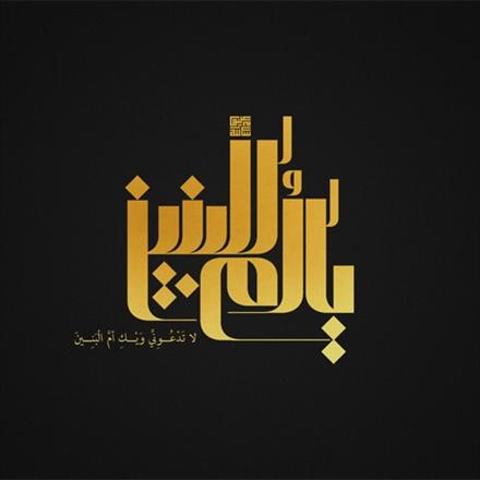 طرح به مناسبت وفات حضرت ام البنین(س)