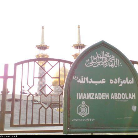 امامزاده عبدالله علیه السلام عکاس نیکبخت