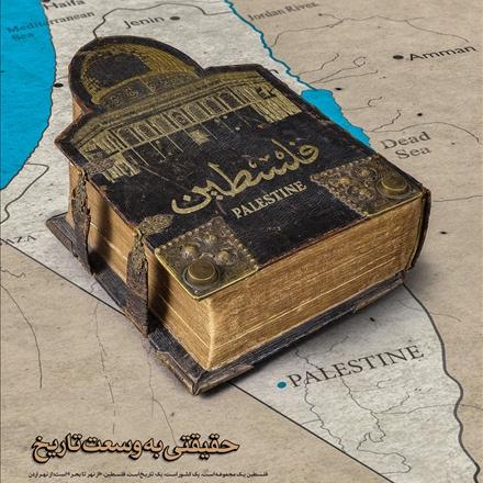 پوستر حقیقتی به وسعت تاریخ