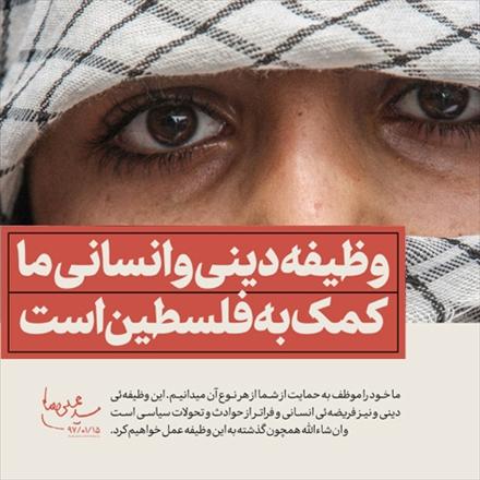 مجموعه عکس نوشته  | پاسخ به نامه رئیس دفتر سیاسی جنبش مقاومت اسلامی فلسطین (حماس)
