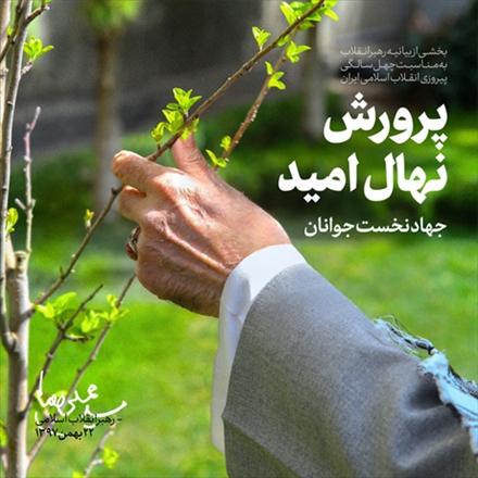 سخننگاشت بیانیه «گام دوم انقلاب» خطاب به ملت ایران