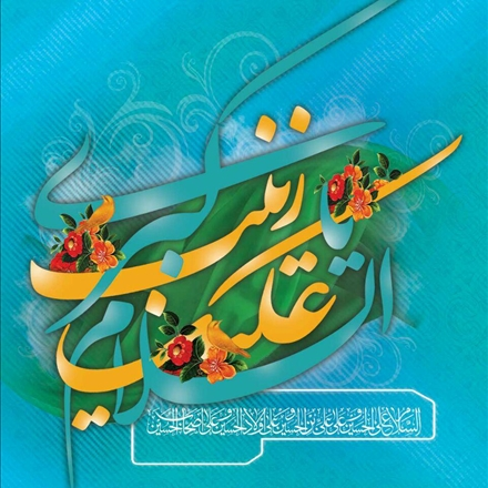 والپیپر زیبای السلام علیک یازینب الکبری