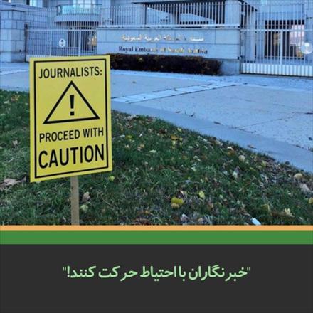 تابلویی معنادار جلوی سفارت عربستان در کانادا