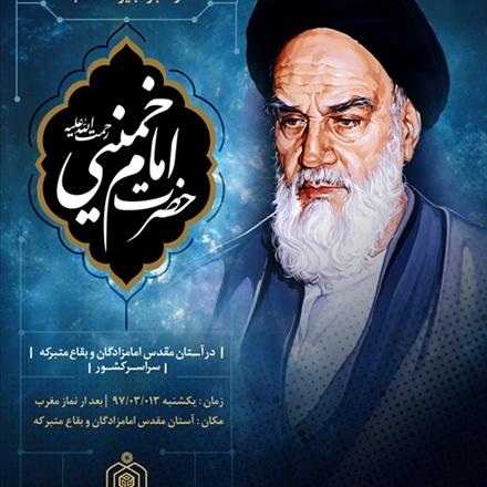 بنر لایه باز مراسم رحلت امام خمینی (ره)
