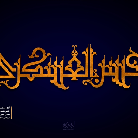 پوستر شهادت امام حسن عسکری علیه السلام،طراح محمدصادق پوروهاب