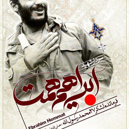 پوستر شهید حاج محمد ابراهیم همت