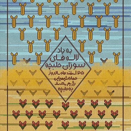 بهیاد لالههای سوزان حلبچه