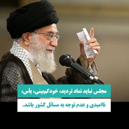 عکس نوشته دیدار رئیس و نمایندگان مجلس شورای اسلامی و مسئولان و کارکنان قوه مقننه