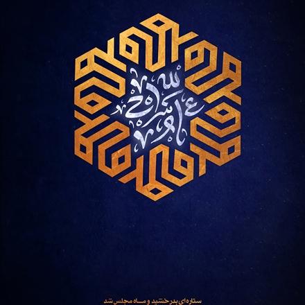 پوستر پیامبر اکرم صلیاللهعلیهوآلهوسلم,طراح محمد صادق پور وهاب