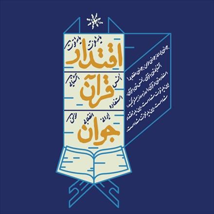 پوستر اُنس جوانان ایرانی با قرآن