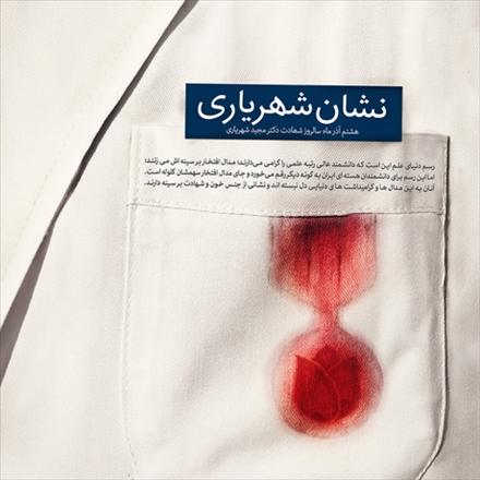 پوستر نشان شهریاری