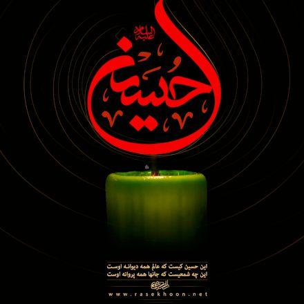 پوستر سید الشهدا علیه السلام