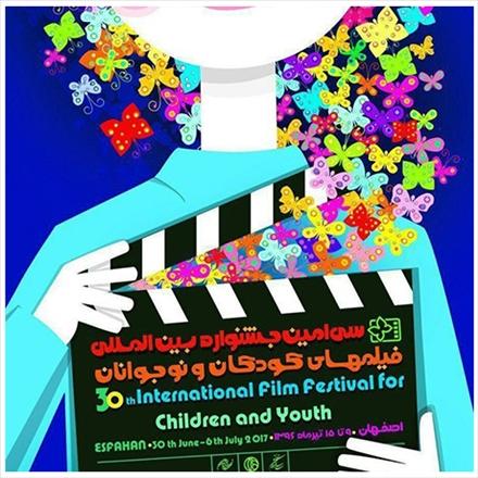 مجموعه پوسترهای جشنواره بین المللی فیلم کودک ونوجوان