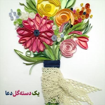 لوح یک دسته گل دعا