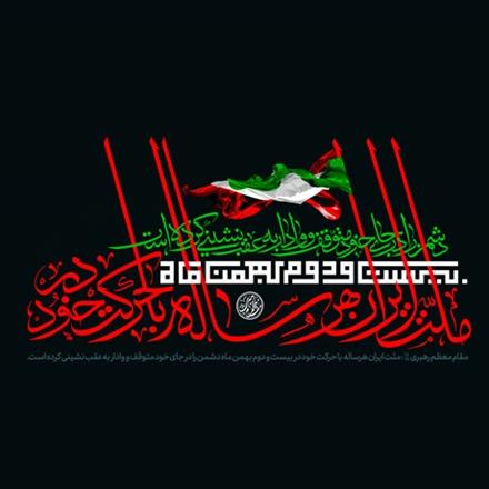 پوستر پیروزی انقلاب اسلامی و دهه فجر
