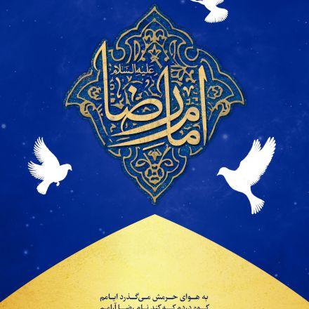 پوستر ولادت امام ضا علیه السلام