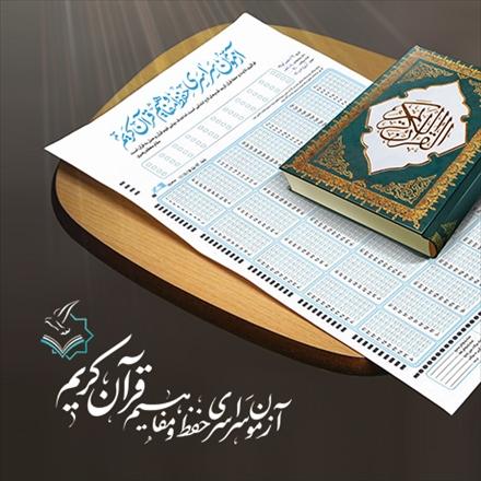 پوستر آزمون سراسری حفظ و مفاهیم قرآن کریم