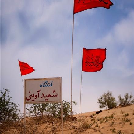قتلگاه شهید آوینی
