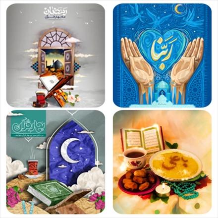 مجموعه پوسترهای ماه مبارک رمضان