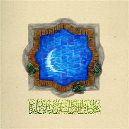 ماه رمضان، ماه ضیافت الهی است