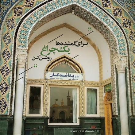 مجموعه عکس نوشته های میلاد امام رضا علیه السلام
