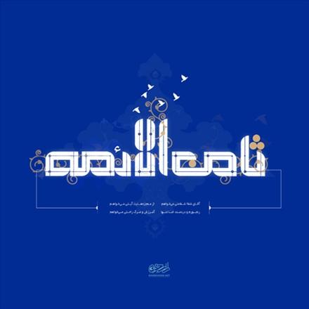پوستر میلاد امام رضا علیه السلام