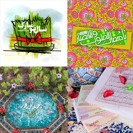 تصاویر و پوسترهای عید نوروز
