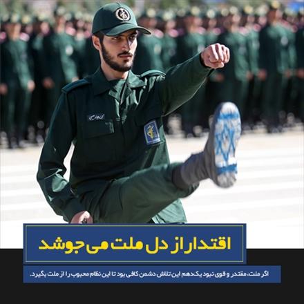 عکس نوشته بیانات رهبر انقلاب در دانشگاه افسری امام حسین (ع)