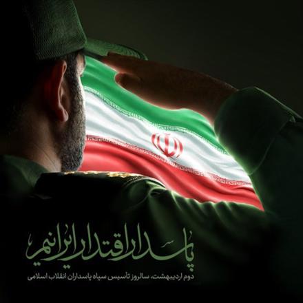 پوستر پاسدار اقتدار ایرانیم