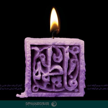 فاطمه (سلام الله علیها) / اثر سید مهدی میر حیدری