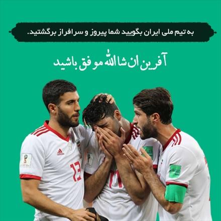 عکس نوشته پیام مقام معظم رهبری به تیم ملی ایران