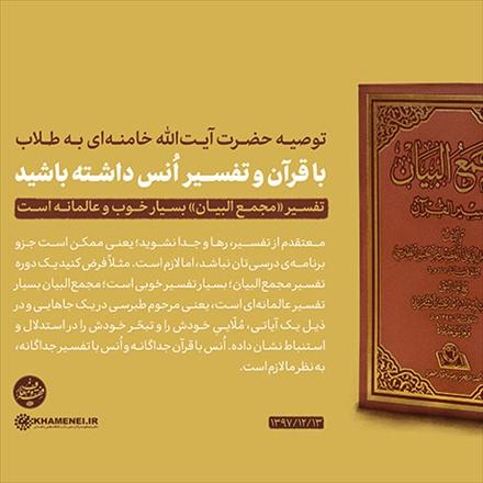 با قرآن و تفسیر انس داشته باشید