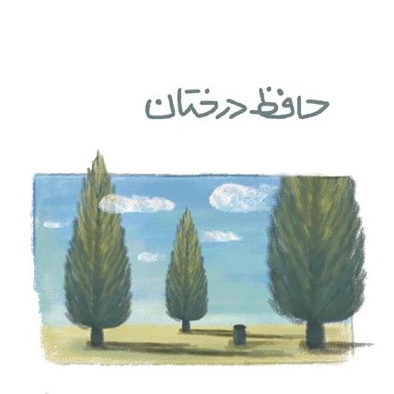 پوستر حافظ درختان
